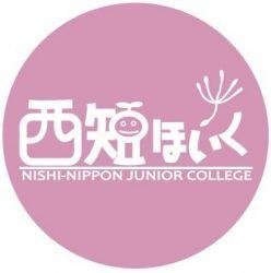 西日本短期大学 保育学科通信  のびのび新聞