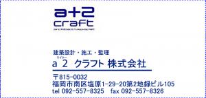 建設設計・施工・監理 株式会社a2クラフト
