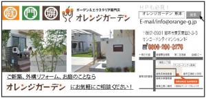 ガーデン&エクステリア熊本のエクステリア・ガーデニング専門【オレンジガーデン】