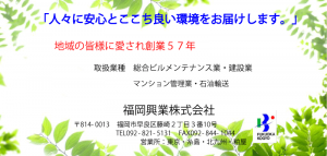 福岡興業株式会社 地域の設備、環境を守る。それが私たちの使命です。