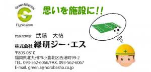 株式会社 緑研ジー・エス