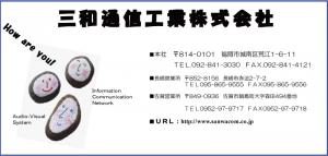 三和通信工業株式会社 三和通信工業株式会社 Web Site