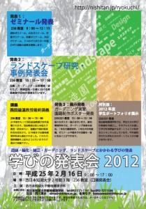学びの発表会2012-2ol
