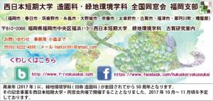 福岡緑創会