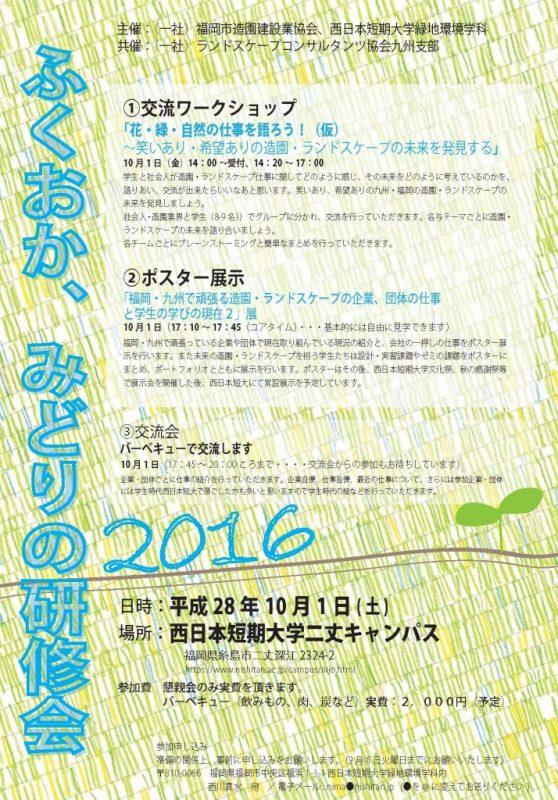 2016みどりの研修会フライヤー004