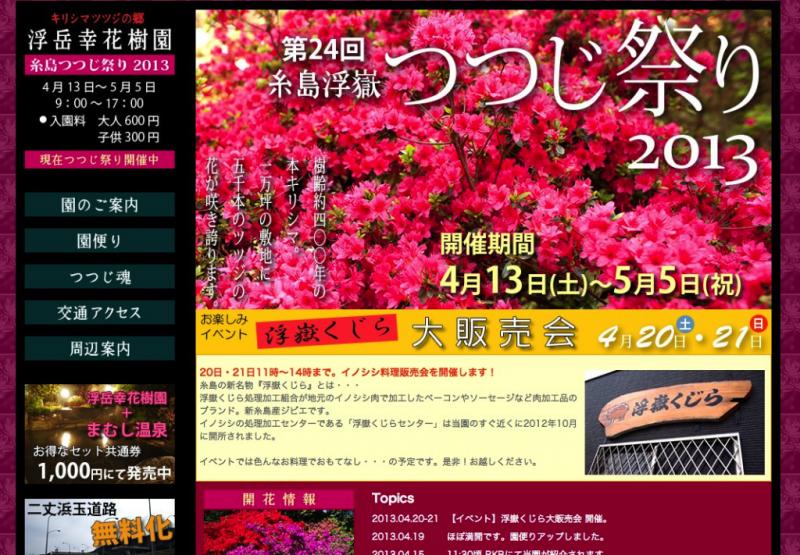 糸島つつじ祭り2013