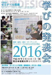 学びの発表会2016