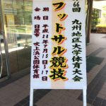 九州地区大学体育大会フットサル競技